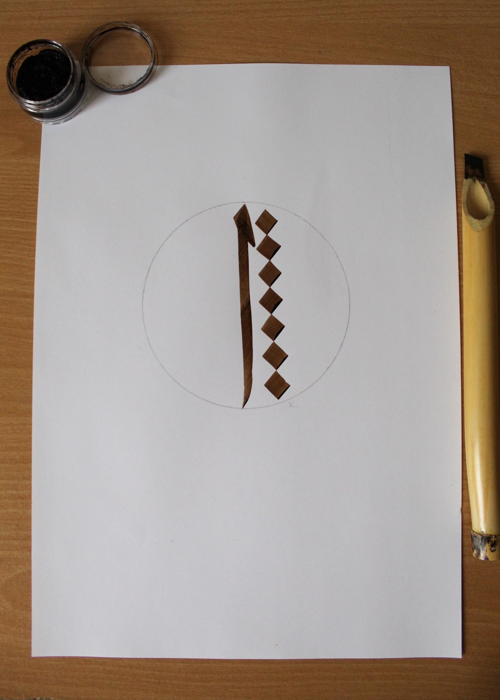 Alif lettre calligraphie
