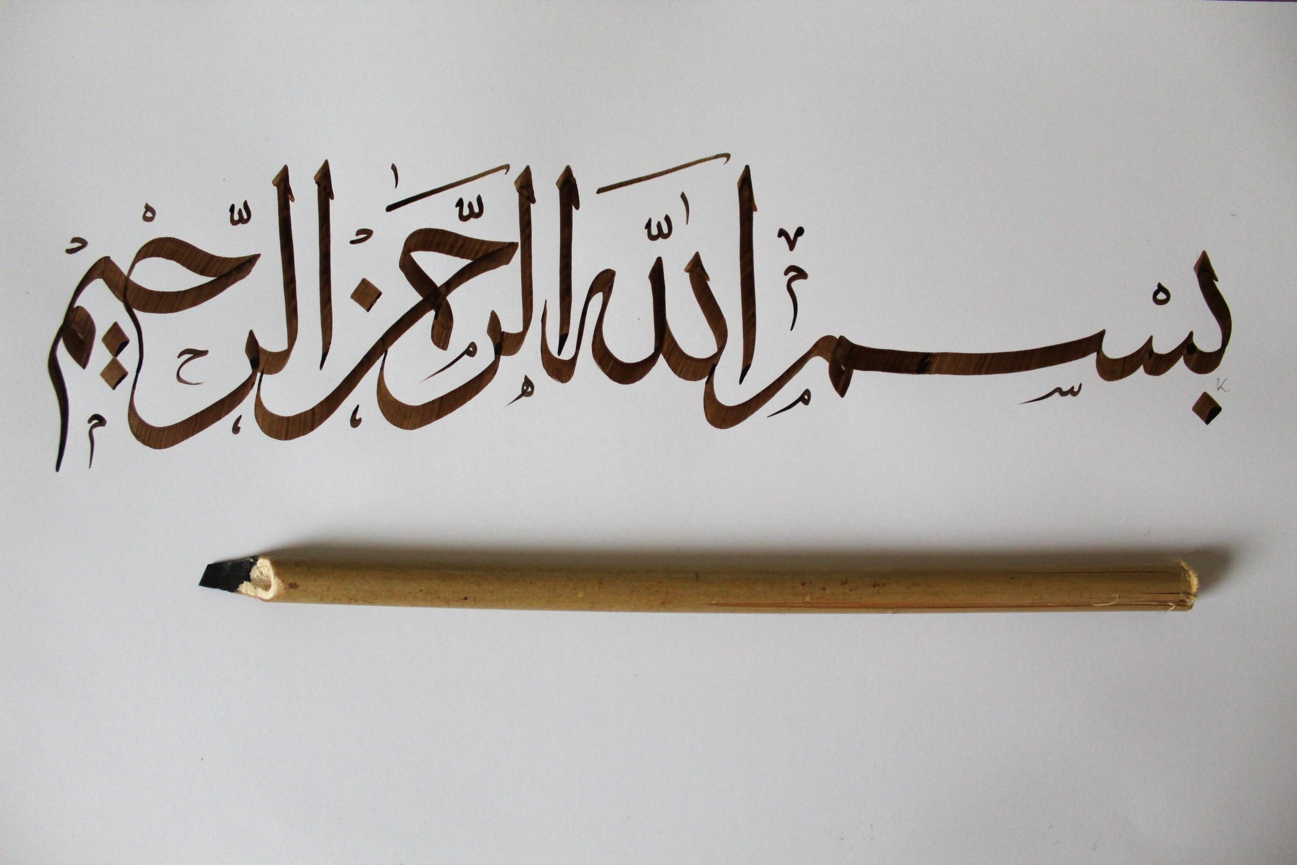 Bismillah ar rahman ar rahim en calligraphie arabe