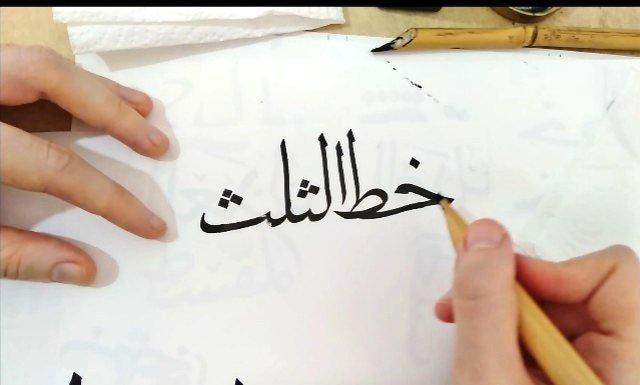 écriture Thuluth