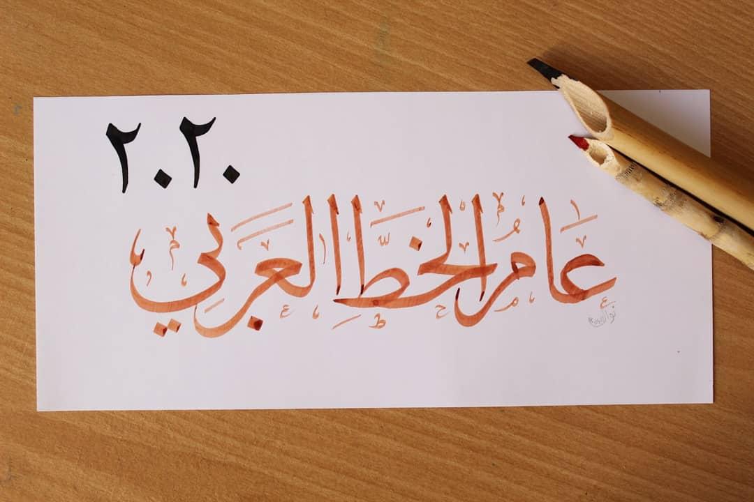 2020 année de la calligraphie arabe