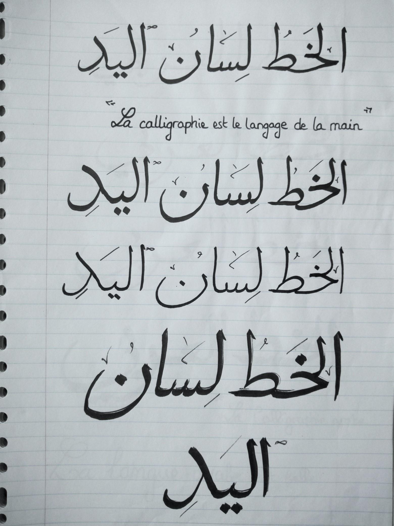 citation en calligraphie arabe