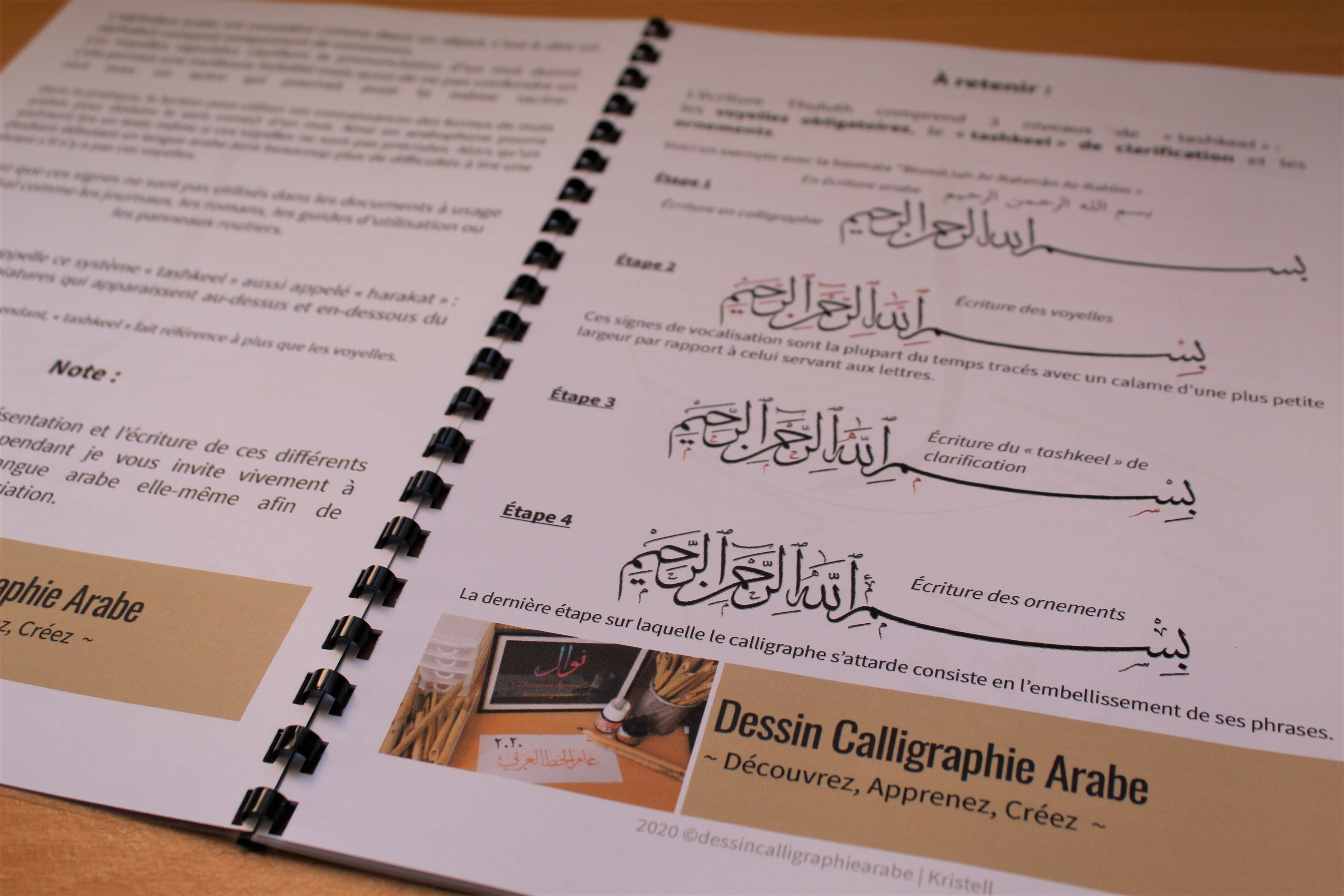 📖Ebook Tashkeel - L'accentuation et les symboles dans une calligraphie arabe